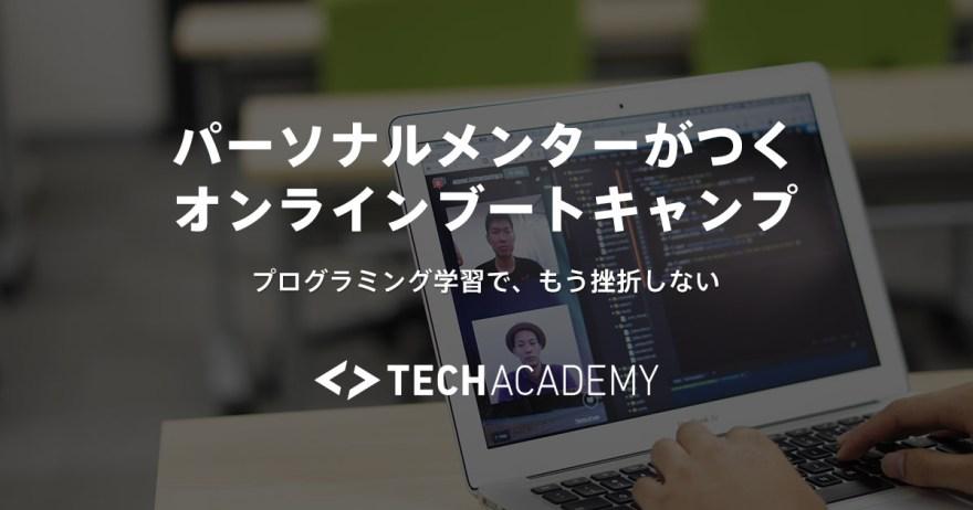 TechAcademy(Webアプリケーションコース)