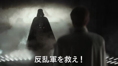 darth vader clearly appears