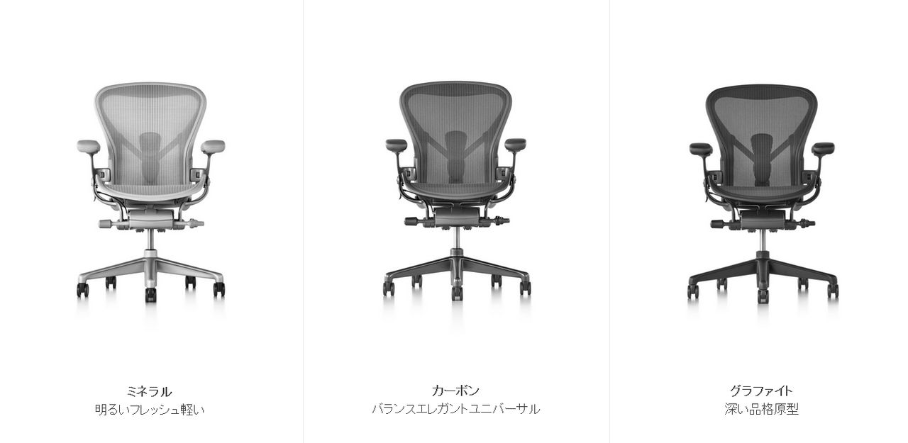 Aaron Chair Herman Miller Announced