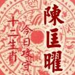 陳匡曜今日通勝及十二生肖攻守運程 (2014.03.15) - 每日運程 - 香港風水網