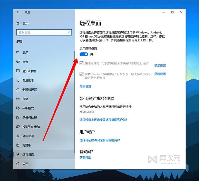 Microsoft Remote Desktop 10 - 微軟官方免費遠程桌面控制 Windows 的軟件 APP   香港矽谷