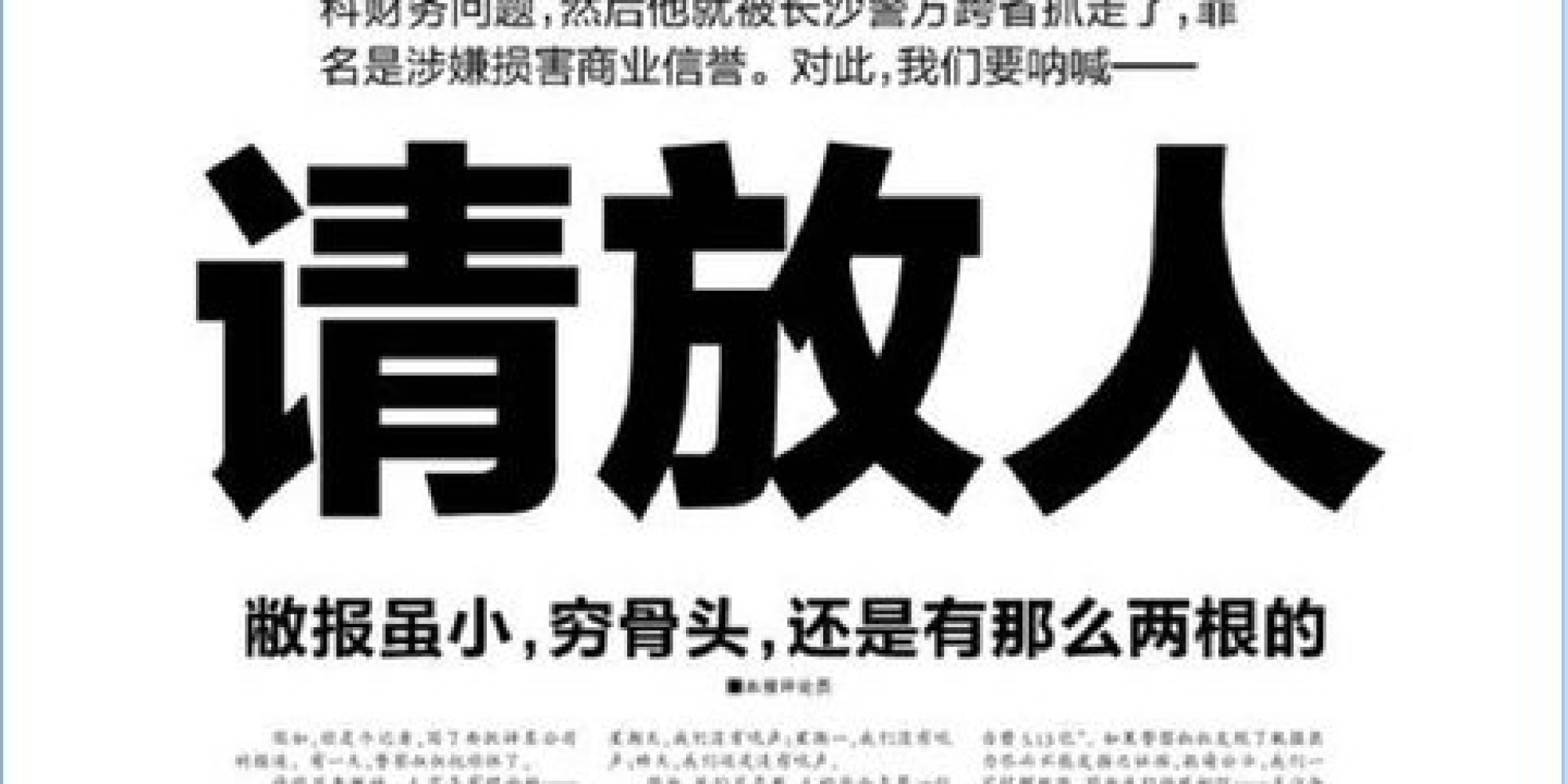 Chinese Newspaper Boldly Demands Release Of Detained