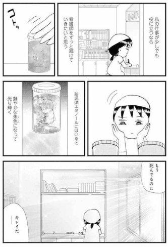 「マンガ 人口中絶 沖田」の画像検索結果