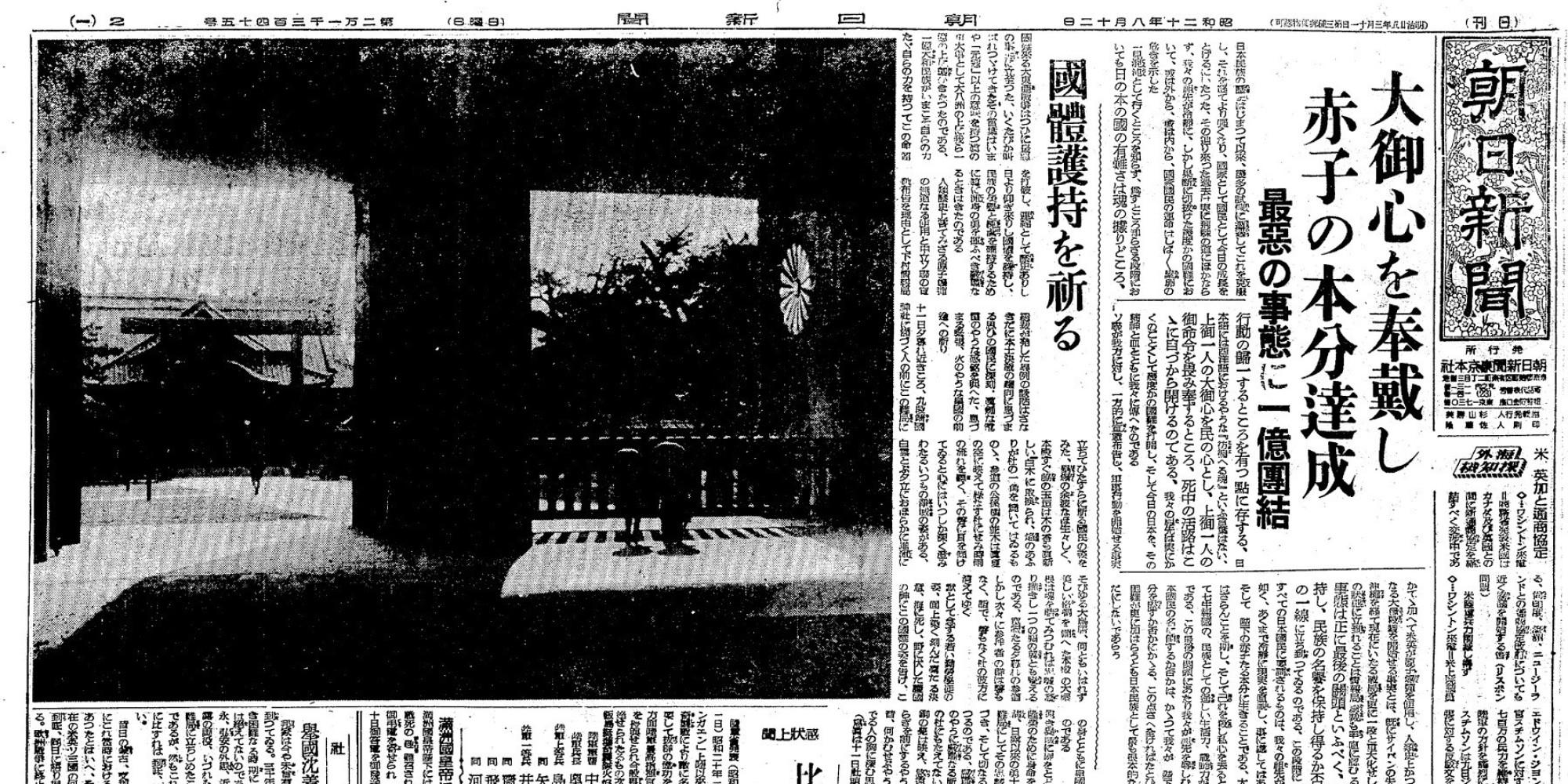 【戦後70年】新聞から影を潛めた「本土決戦」 1945年8月12日は ...