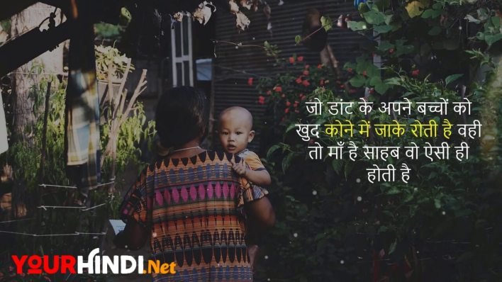 Happy Mothers Day Quotes In the Hindi Language