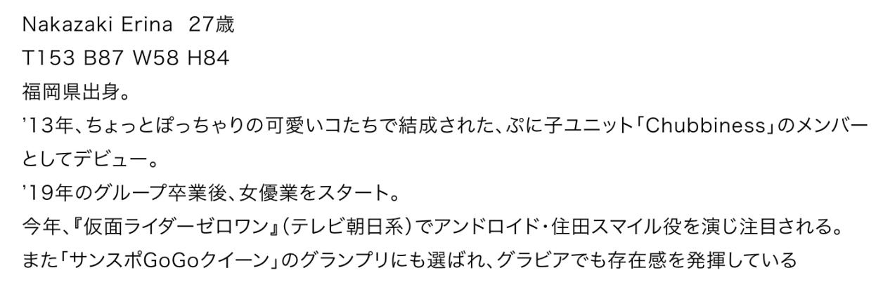Nakazaki-Erina-100504
