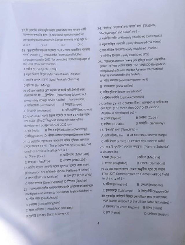 ঢাকা বিশ্ববিদ্যালয়ের (ডিইউ) খ ইউনিট প্রশ্ন সমাধান ২০২১ 4