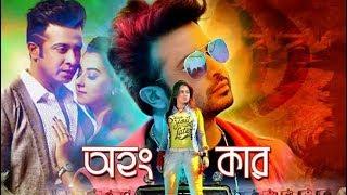 Ohongkar (2017) Bangla Movie HDRip 720p
