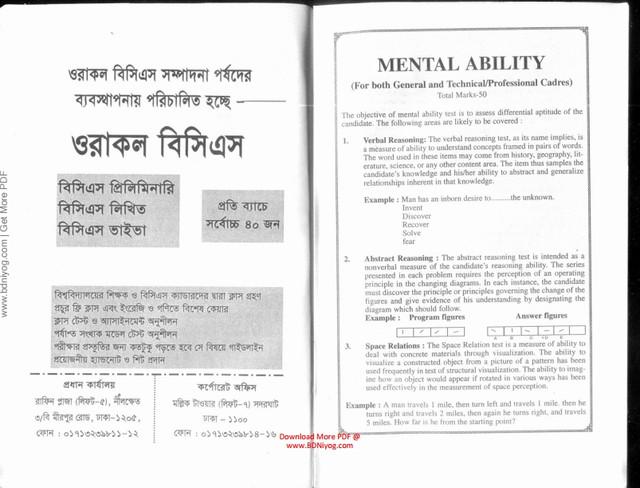 Oracle-Mental-Ability-Previous-Written-Questions-BDNiyog-Com-Copy-4