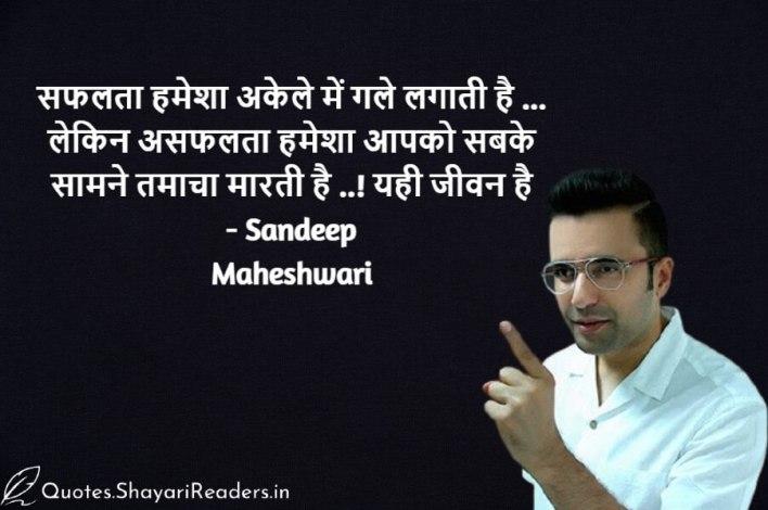 Sandeep Maheshwari Quotes In Hindi And English
