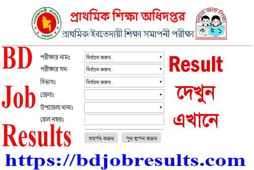 PSC-Exam-Result-2019