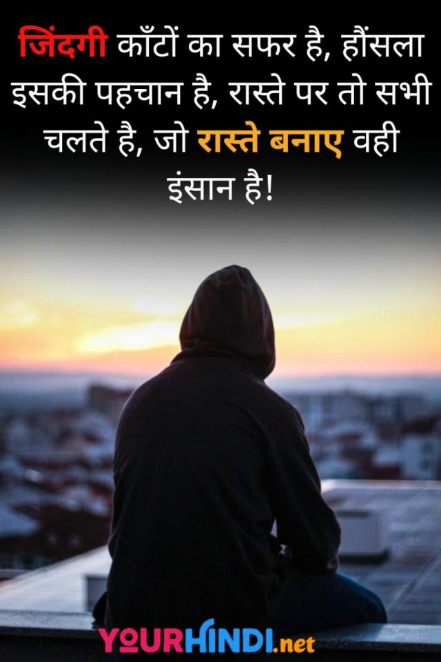 daily thoughts in hindi