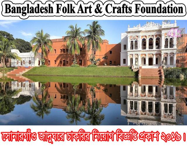 Sonargaon-Museum-Narayanganj