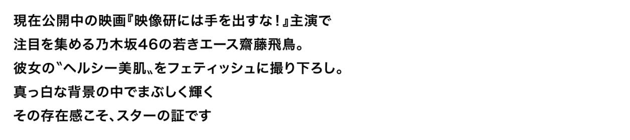 Saito-Asuka101202