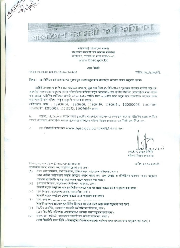 41st-BCS-Important-Official-Notice-for-BCS-Candidate-2020-PDF-1
