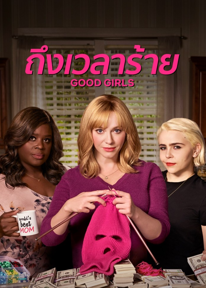 Good-Girls