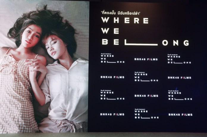Where-we-belong-2