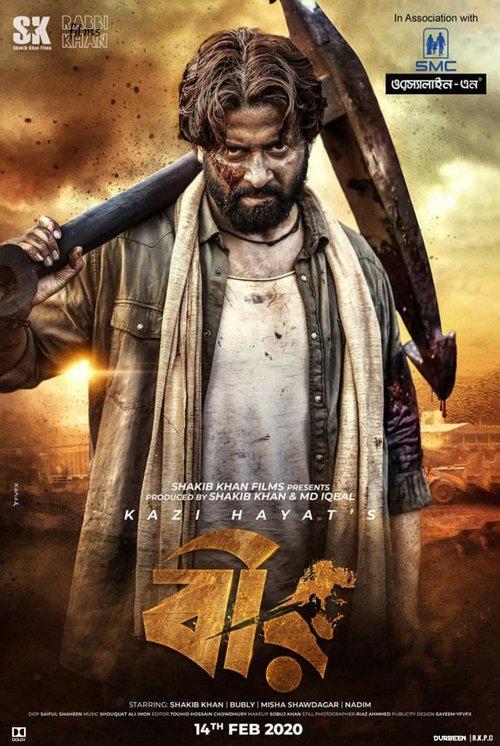 Bir (2020) Bangali Full Movie 480p HDRip 500MB Download