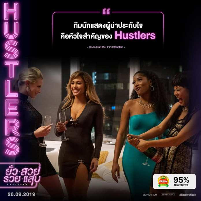 Hustlers-Review-5