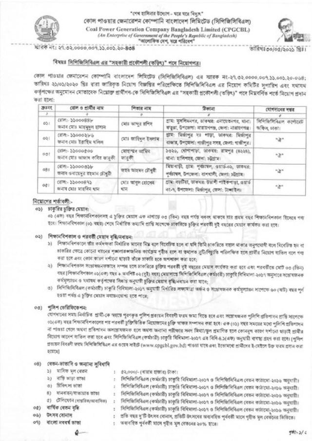 CPGCBL-Exam-Result-2021-page-001