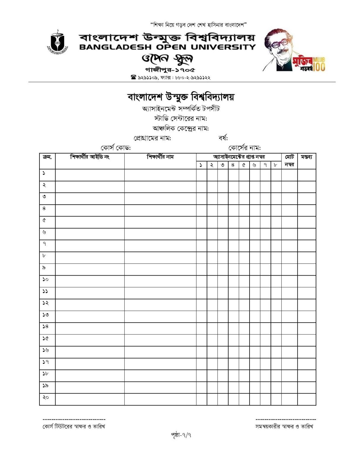 Bangladesh Open University BOU HSC Assignment Answer 2021 Pdf Download 27