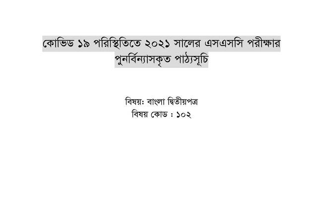 SSC-Bangla-2nd-Paper-2021-page-001