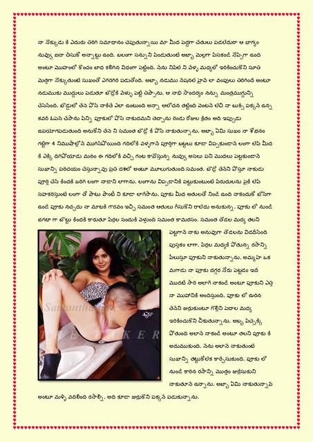Family-katha-chitram06-page-0005
