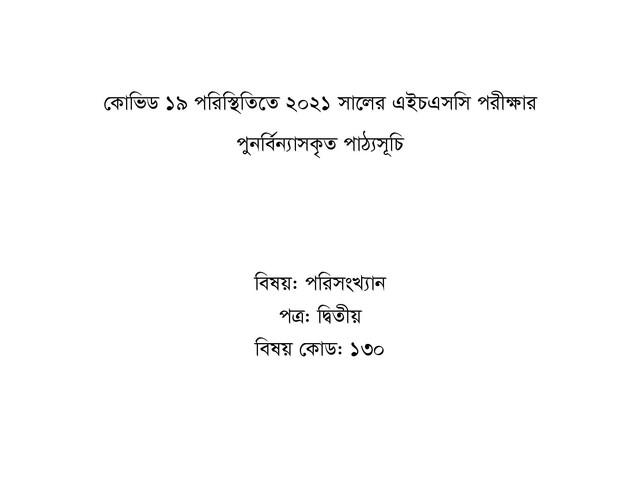 HSC Statistics 2nd Paper Short Syllabus 2021