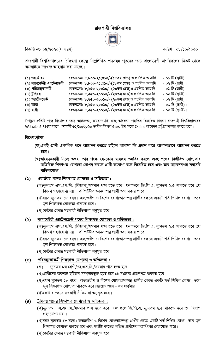 Recruitment-Circular-10-10-2020-4-G