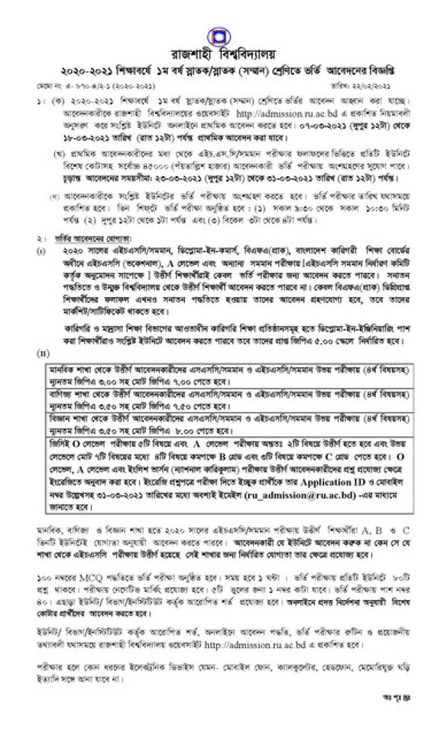 RU-Admission-Notice-page-001