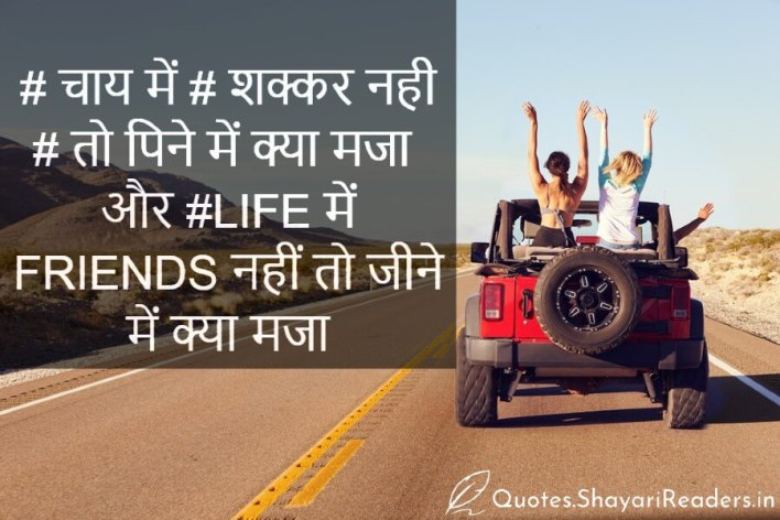 The Truth Of Life Quotes In Hindi Font