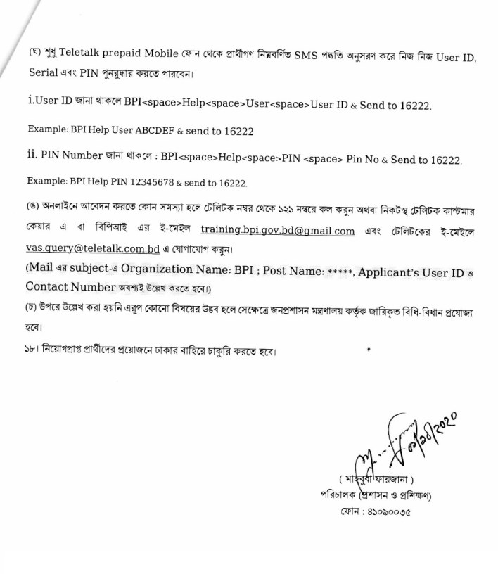ministry-of-power-energy-and-mineral-resource-job-circular-2020-5