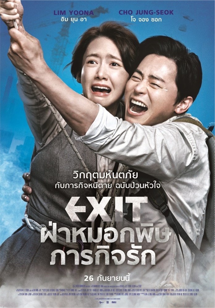 EXIT-Poster-TH