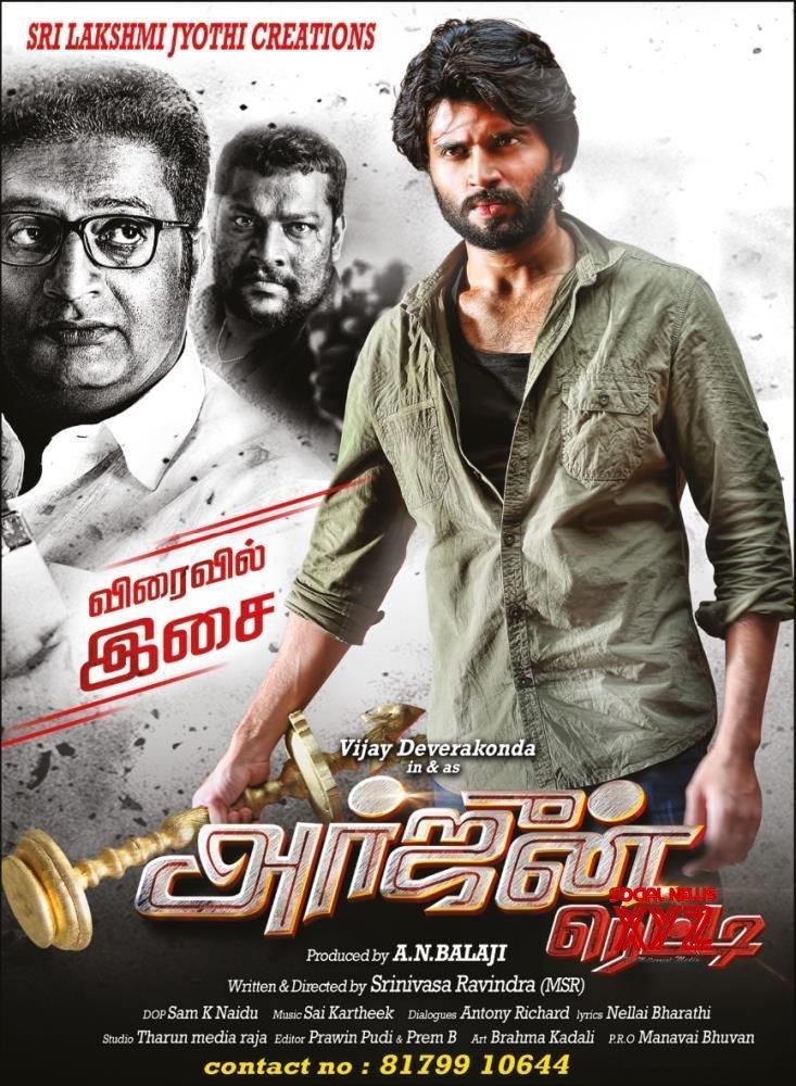 Dwaraka-2017-Tamil-Full-Movie-Watch-Online-Free