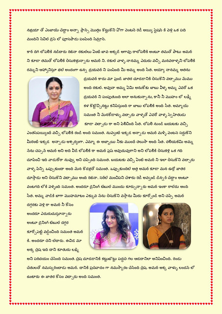 Family-katha-chitram12-page-0014