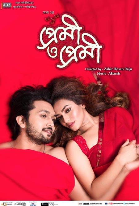 Premi O Premi (2020) Bengali Movie 720p WEB-DL 2.4 x264 *Original*