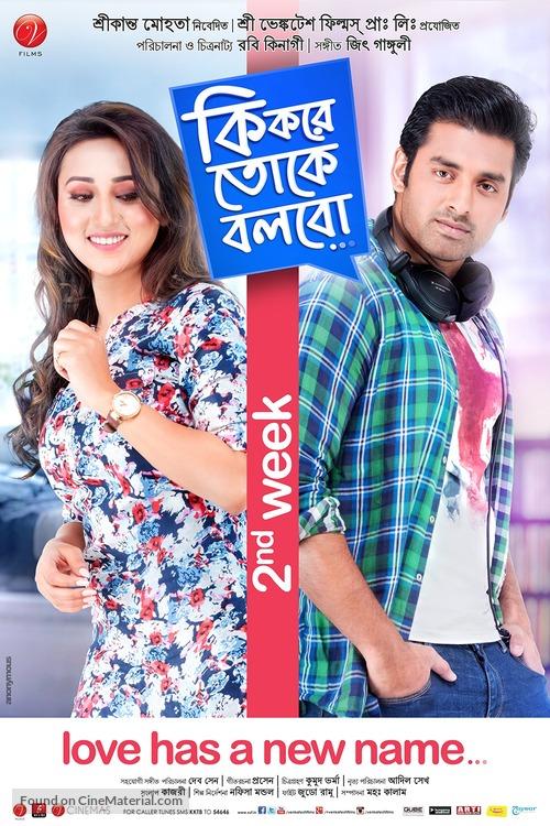 Ki Kore Toke Bolbo 2021 Bengali Movie 720p HDRip 900MB Download