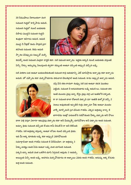 Family-katha-chitram13-page-0004