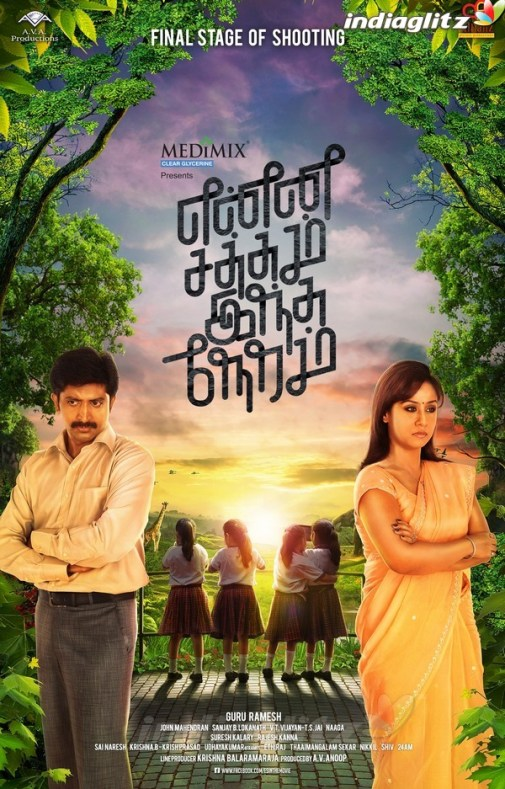 Enna Satham Indha Neram 2020 Hindi Dubbed 720p HDRip 700MB | 300MB Download