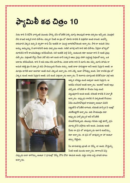 Family-katha-chitram10-page-0001