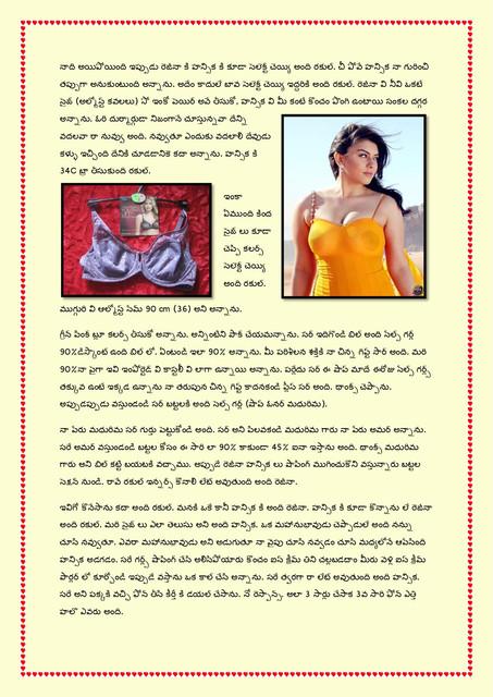 Family-katha-chitram09-page-0014