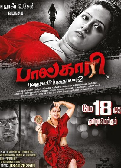 18+ Rangili (Paalkaari) (2020) Hindi Dubbed Movie 480p HDRip 350MB Watch Online