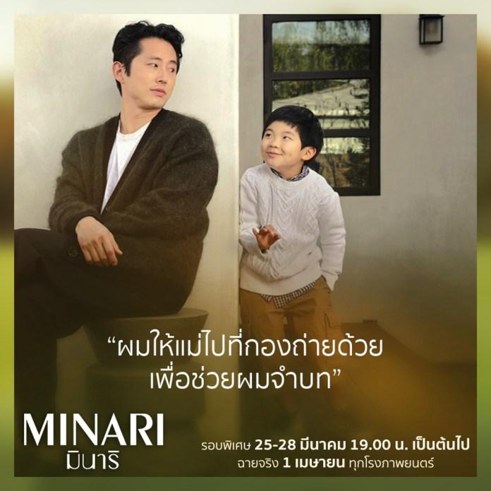 MINARI-2