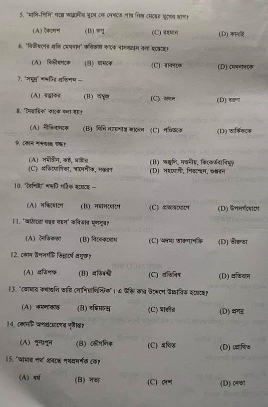 Dhaka University DU (KA) Unit Admission Question Answer Result 2019 8