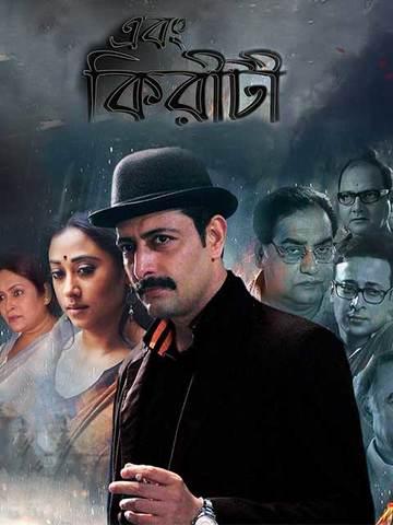 Ebong Kiriti (2020) Bangla Movie 720p HDRip x265 AAC 700MB