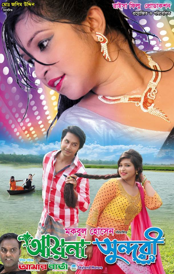 Ayna Shundhori 2021 Bangla Full Movie 720p HDRip 800MB Download