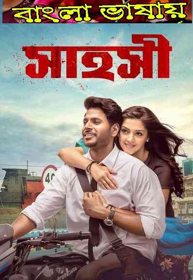 Shahoshi-2020-Bangla-Dubbed-Movie-720p-ORG-HDRip-1-2-GB-MKV
