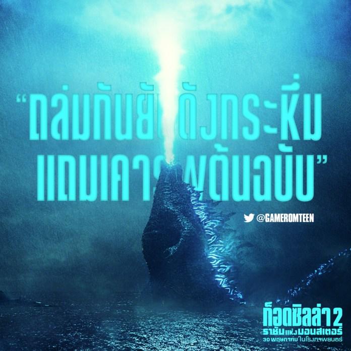 GODZILLA2-Review-Gameromteen