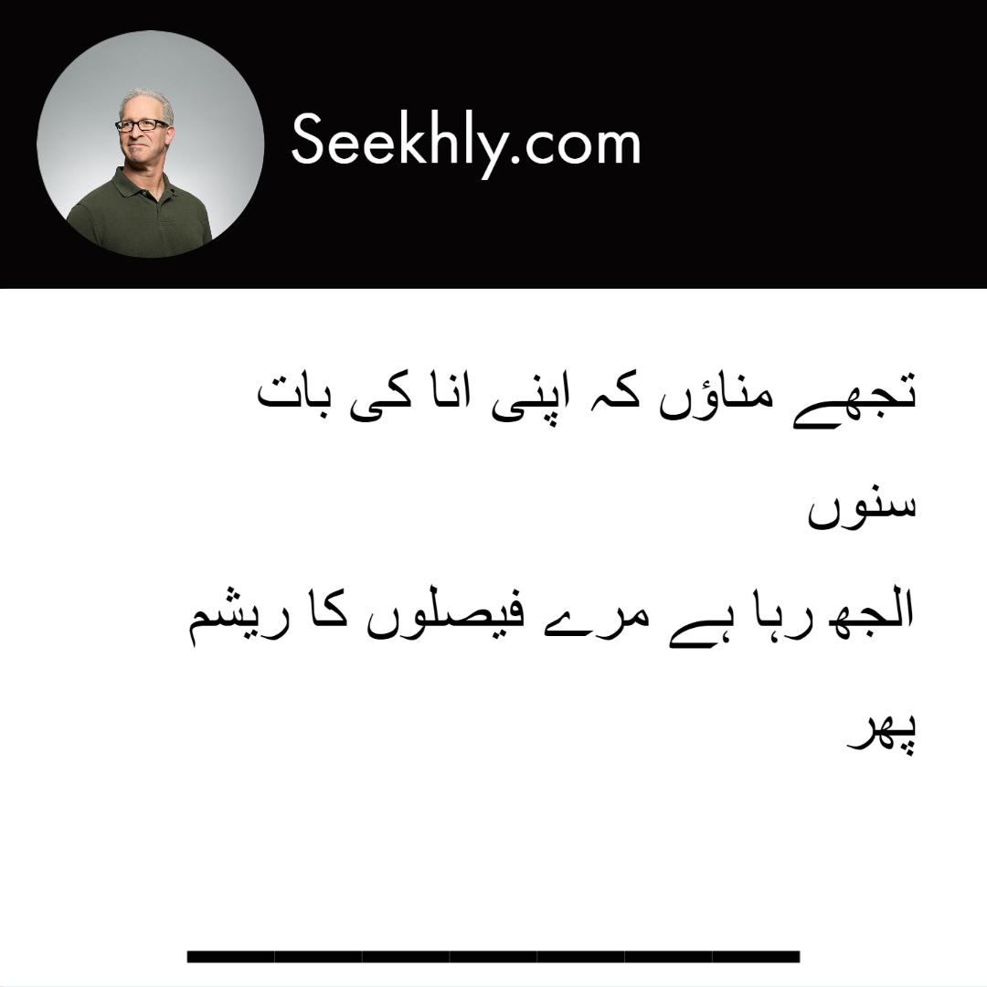 Urdu Quotes | PM Imran Khan | Ali Zafar | Mahira Khan