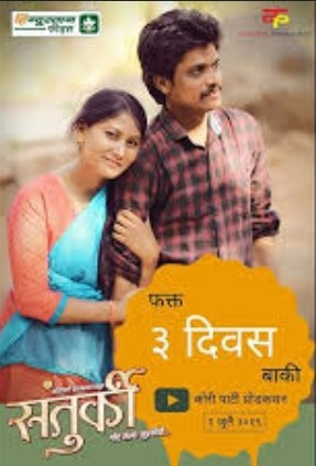 Santurki-2019-Marathi-720p-HDRip-750-MB-Watch-Online